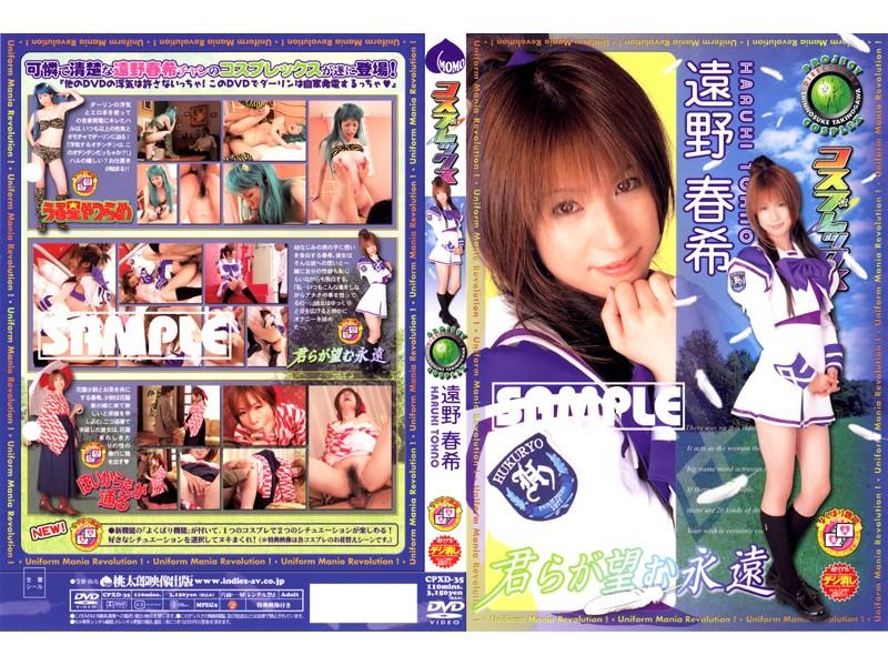 CPXD-35 Haruki Tono Kosupurekkusu