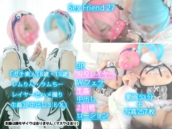 Sex Friend 27「ガチ素人18歳・19歳レムりん・ラムちーレイヤーとハメ撮り生姦3P中出しSEX」
