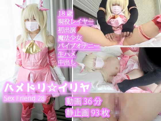 Sex Friend 28「ハメドリ☆イリヤ」