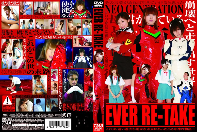 16ID-043 EVER RE-TAKE
