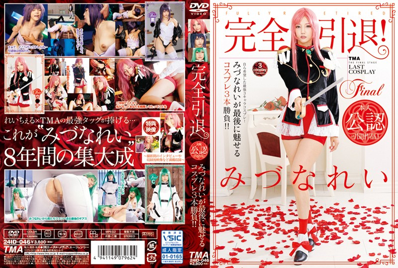 24ID-046 Full Retirement!Mizuna Rei The Last Attractive Cosplay Three Game! !