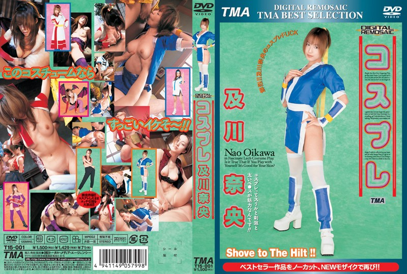 T15-001 DIGITAL REMOSAIC Cosplay Nao Oikawa