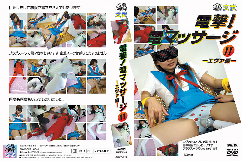 GBVD-022 Shock! Hen Evreux ● - 11 Electric Massage -