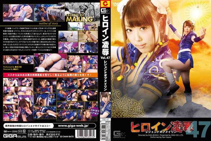 TRE-47 Heroine Tortured & Raped Vol. 47 Legend of Meirin Ran Katzuki
