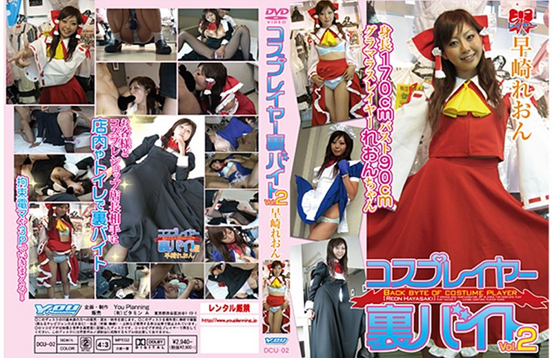 DCU-02 Hidden Cosplay Part-time Job vol.02 Reon Hayazaki