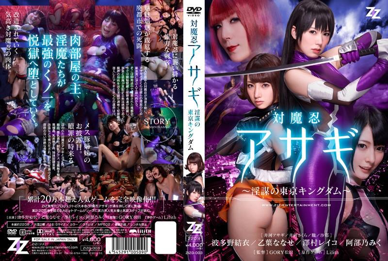 ZIZG-003 Miku Bu乃 Ali Tokyo Kingdom - Hatano Yui Nanase Otoha Reiko Sawamura Of The Live-action Version] Taimanin Asagi - Conspiracy