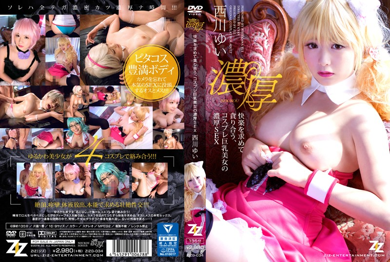 ZIZG-034 Each Other Devour Seeking Pleasure, Cosplay Busty Beauties Rich SEX Yui Nishikawa