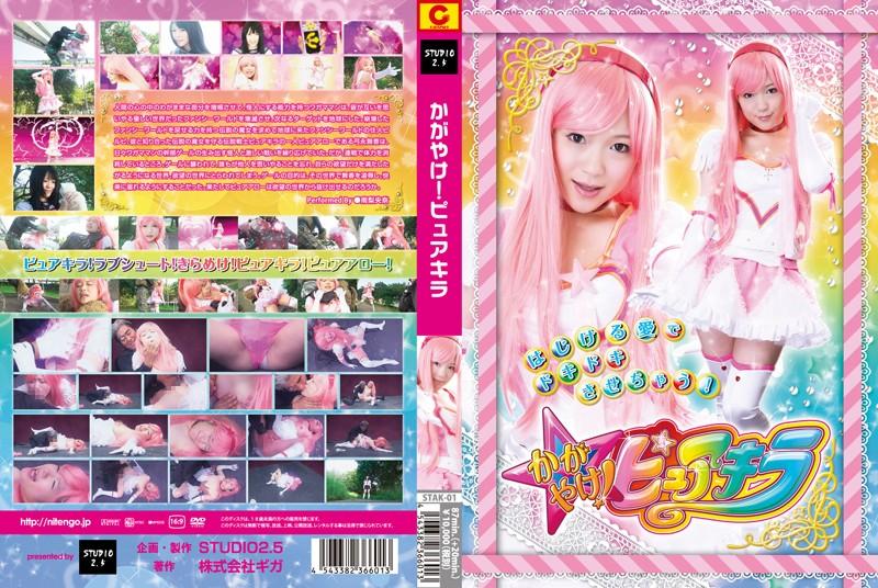 STAK-01 Captivating! Pure Kira - Riona Minami