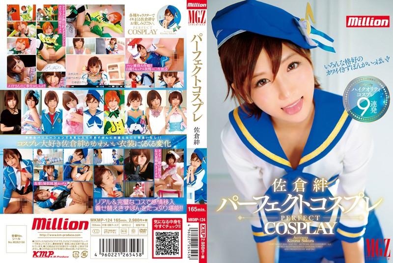 Perfect Cosplay - Kizuna Sakura