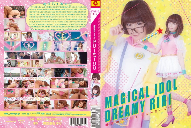 STAK-23 Magical Idol - Dreamy Riri