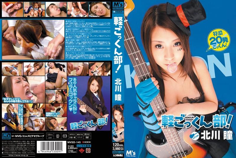MVSD-145 Cum Swallowing Club ! Kitakawa Hitomi