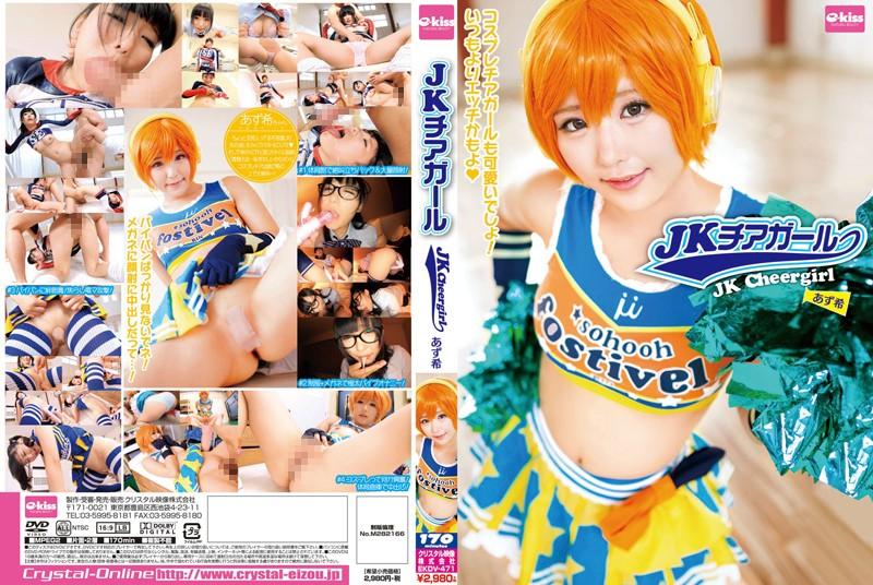 EKDV-471 Schoolgirl Cheerleader Azuki