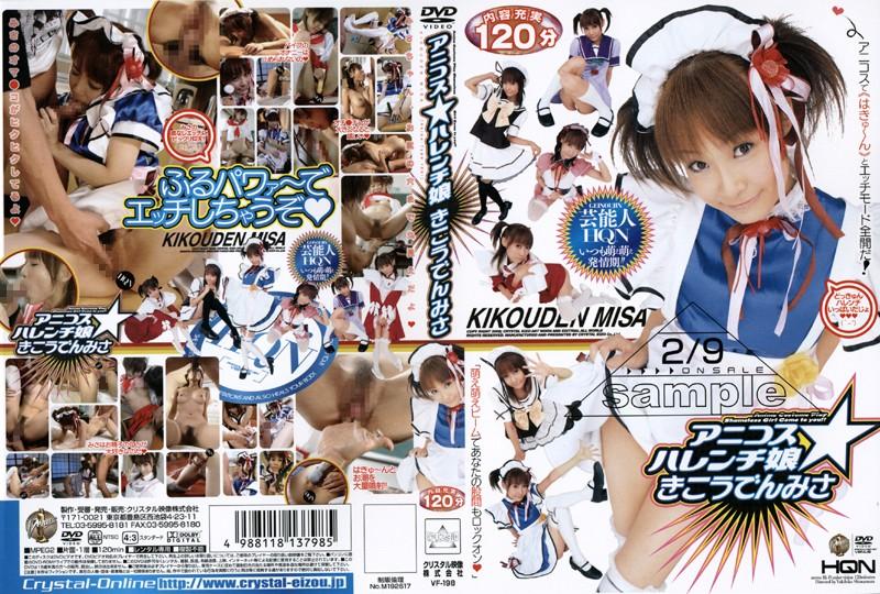 VFDV-140  Anime Costume Shameless Girl Misa Kikoden