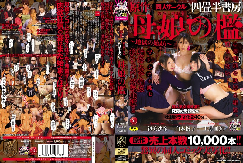 AVOP-072 Original Dojin Circle Four And A Half Mat Bookstore, The Cage Of A Mother And Daughter -The Beginning Of Hell-