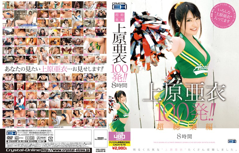 CADV-576 Ultimate Highlights Collection Ai Uehara - 100 Loads! 8 Hours