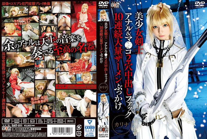 SAIT-011 Pretty Swordsman × Anal & Ma ● Co 2 Pies Hole Fuck × 10 Continuous Mass Semen Topped Karina Nishida Karina