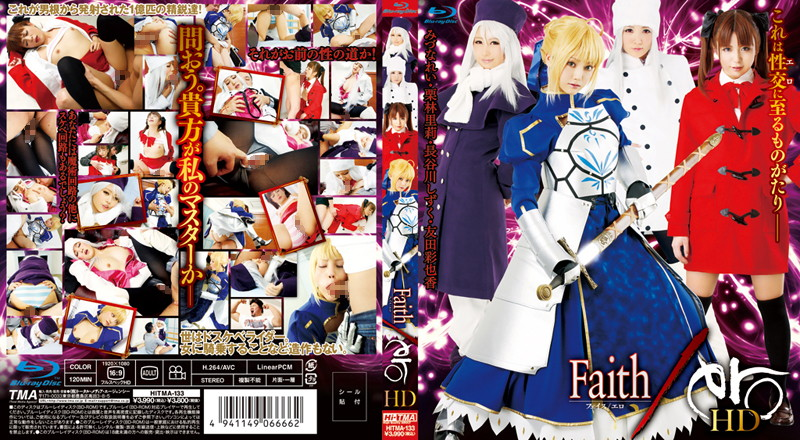 HITMA-133 Faith/ero HD