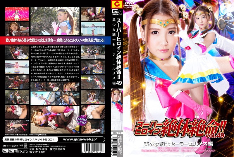 THZ-49 Super-heroine In A Critical Situation!! Vol. 49 Beautiful Warrior Sailor Hermes Volume Ayaka Tomoda