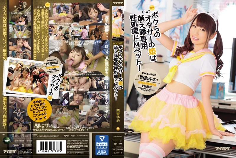 IPZ-969 Our Otaku Club Princess Is A Cum Bucket Maso Sex Pet! Yume Nishimiya