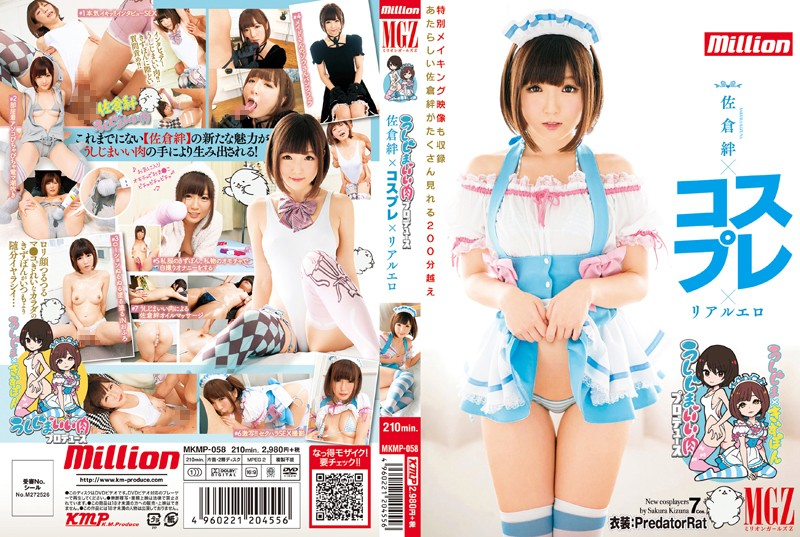 MKMP-058 Produced By Iiniku Ushijima. Kizuna Sakura X Cosplay X Real Sexy