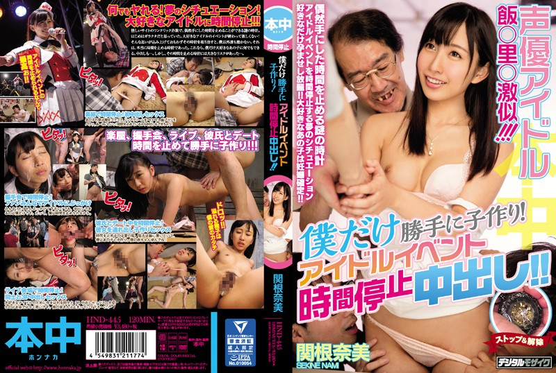 HND-445 I'm Having My Own Babymaking Fuck Fest! A Time-Stopping Idol Event Creampie Gala!! Nami Sekine