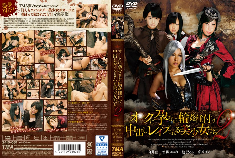 24ID-061  Beautiful Girls Get Gang Raped And Creampied By Orcs Until They Get Pregnant 2 x