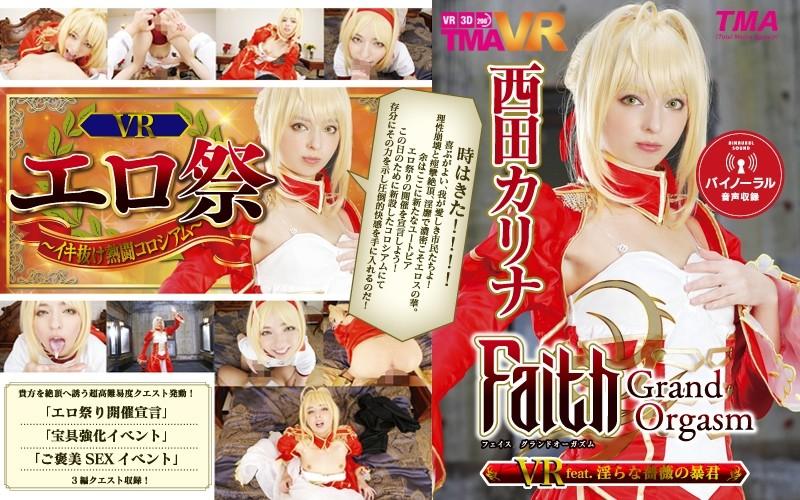 TMAVR-038 Faith/Grand Orgasm VR feat.淫らな薔薇の暴君 西田カリナ