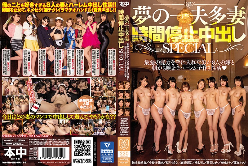 AVOP-314 A One Husband Many Wives Time Stopping Creampie Dream Cum True Special When A Man Acquires The Strongest Power In The World He Gets 8 Ladies And Lives A Harlem Sex Life Of Fucking From Morning Til Night
