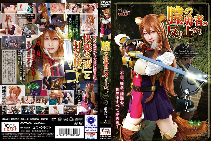 CSCT-006 The Warping Of The Pussy Heroine - Rin Asuka