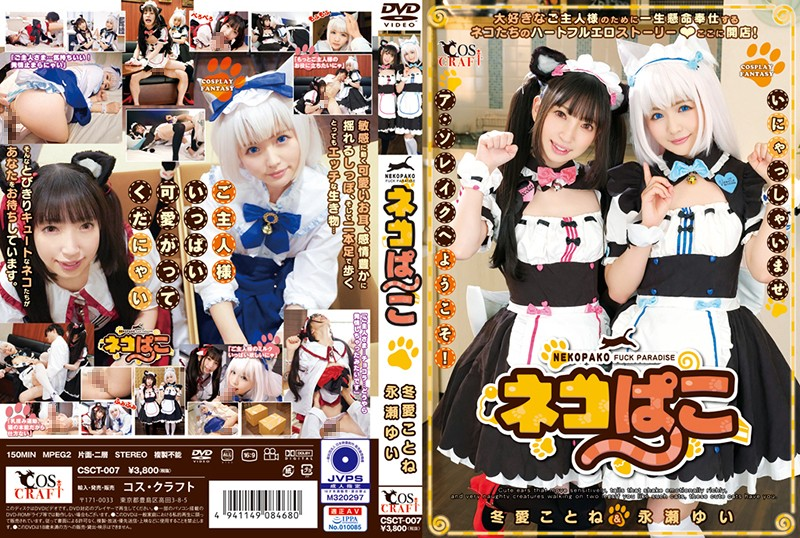 CSCT-007 Cat Poko Winter Love Koto & Nagase Yui