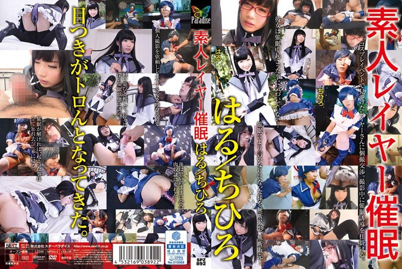 SPZ-892 Rare Amateur H*******m Haru/Chiharu