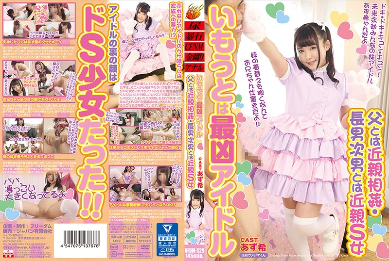 NFDM-529 World's Worst Idol: Into Fakecest With Her Father But A Sadist To Her Stepbrothers Azuki