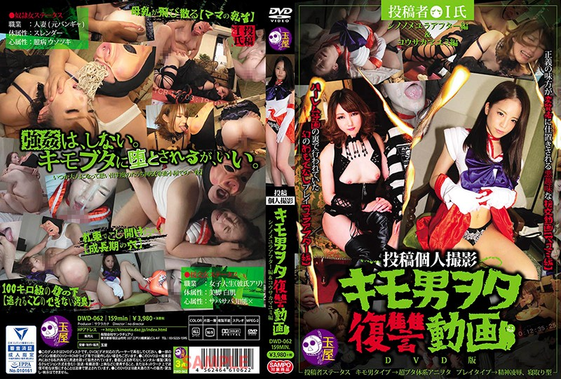 DWD-062 Leaked Private Video - Gross Otaku Get Their Revenge - Yura Shinonome, Mayumi Kousaka