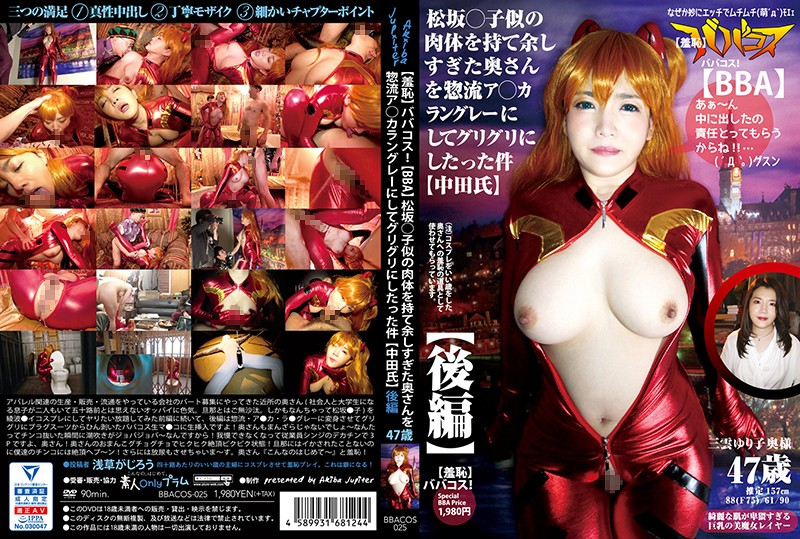 BBACOS-025 (Shame) Old Lady Cosplay! (BBA) This Horny Housewife Looks Just Like ***ko Matsuzaka And She's Got Enough Body To Spare So I Dressed Her Up Like A**ka Langley Soryu And Started Grinding Her Pussy Like Crazy (Creampie Sex) Final Chapter Ms. Yuriko Mikumo 47 Years Old