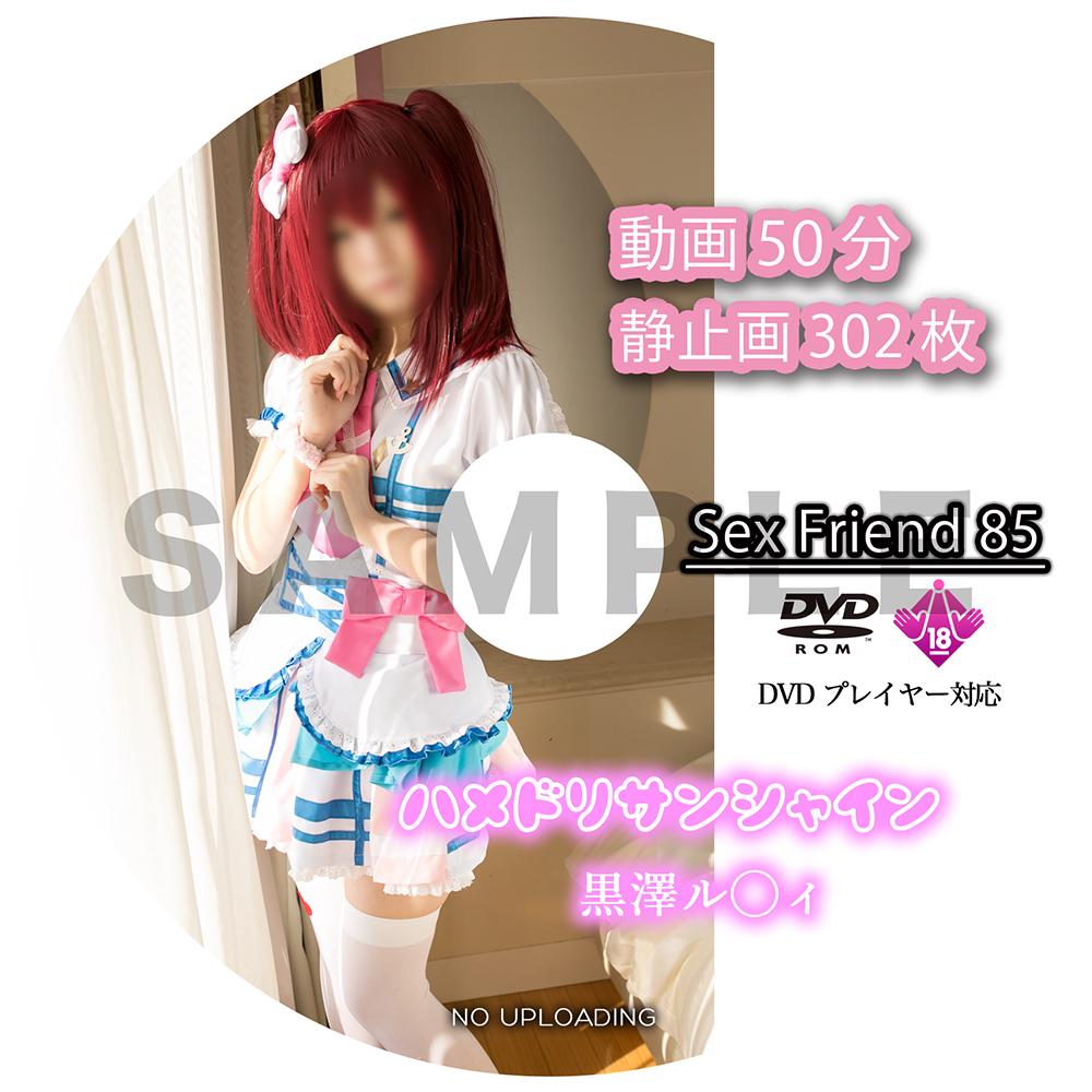 Sex Friend 85「ハメドリサンシャイン 黒澤ル◯ィ」
