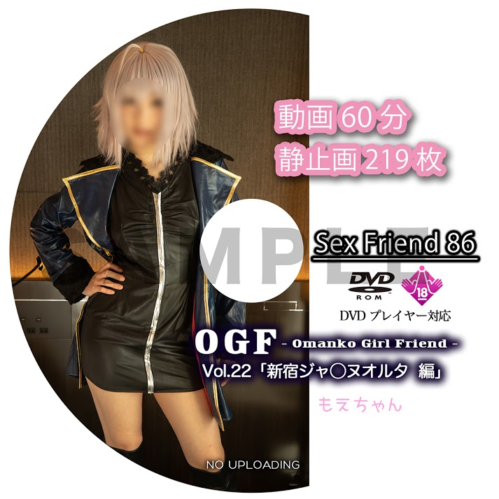 Sex Friend 86「 OGF - Omanko Girl Friend - Vol.22 新宿ジャ◯ヌオルタ 編 」