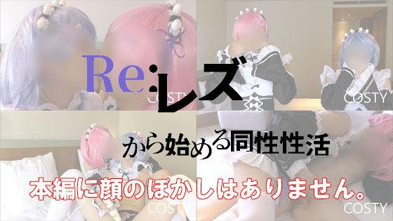 【COSTY-006】Re:レズから始める同性性活1