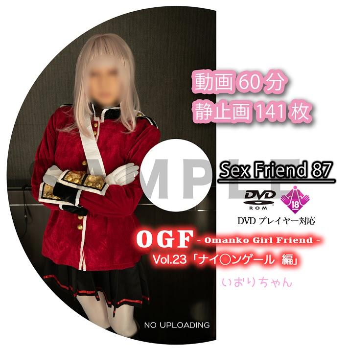 Sex Friend 87「 OGF - Omanko Girl Friend - Vol.23 ナイ◯ンゲール 編」