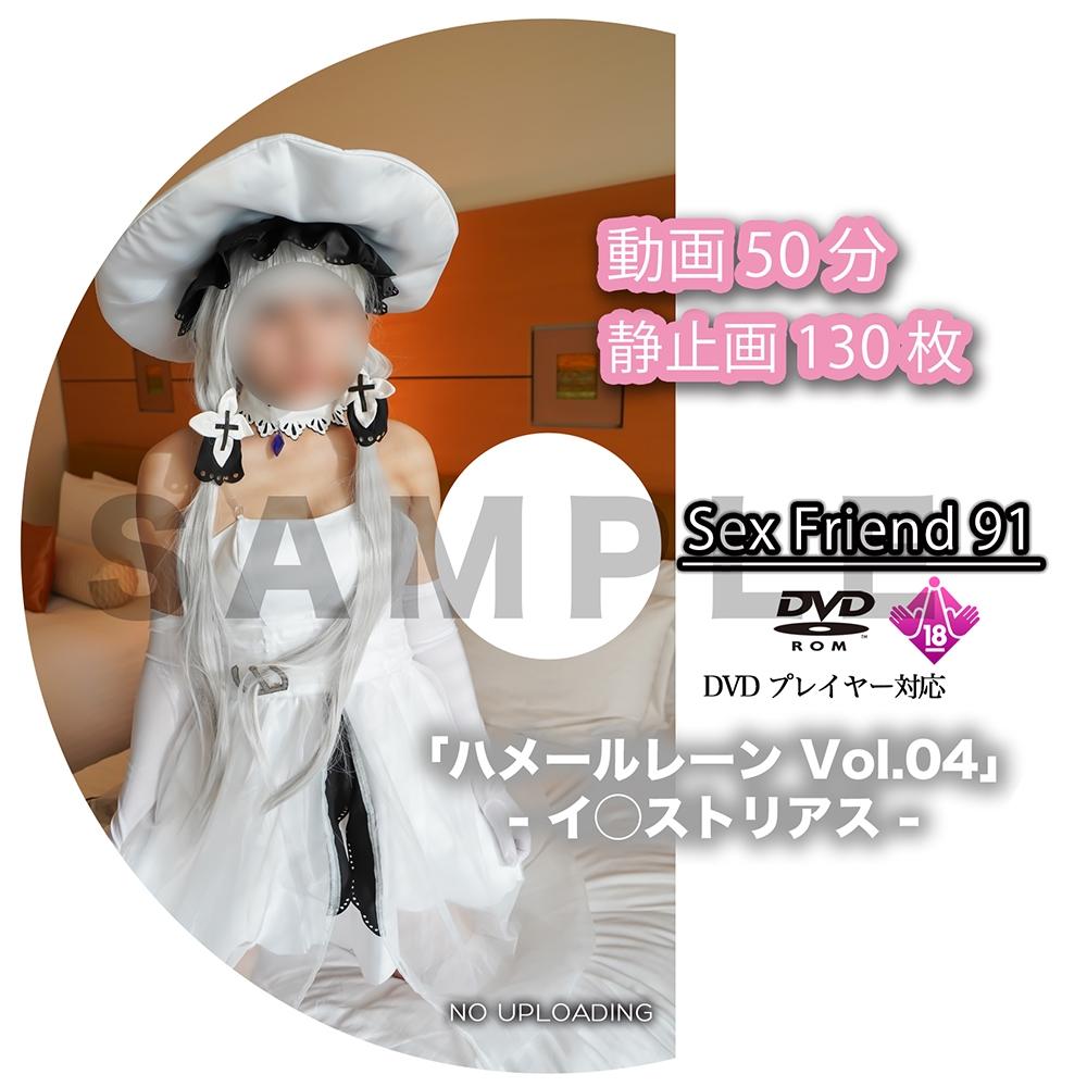 Sex Friend 91「ハメールレーン Vol.04 - イ◯ストリアス - 」