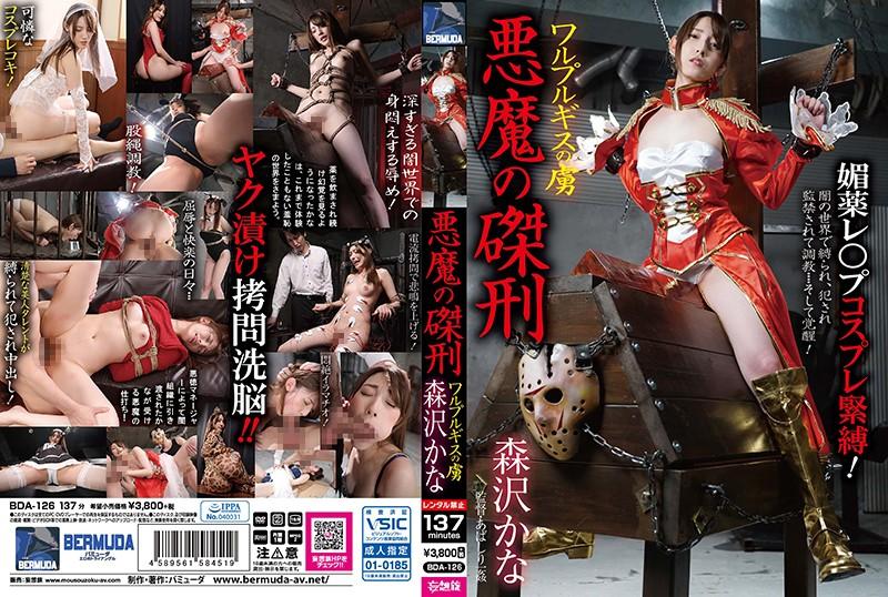 BDA-126 Walpurgis Prisoner: A Devil's Crucifixion - Kana Morisawa