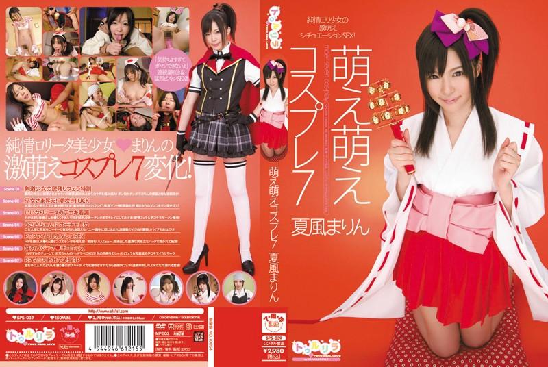 SPS-039 Crush Crush Cosplay 7 ( Marin Natsukaze )