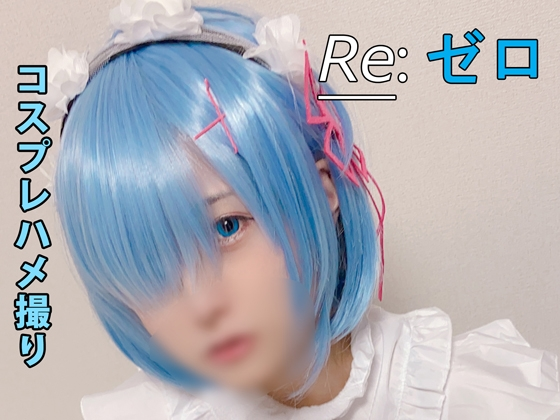 【ゆららch】リゼ○ レム コスプレハメ撮り【写真集+動画セット】