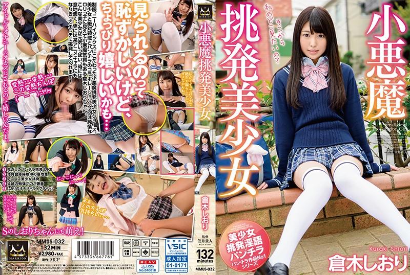 MMUS-032 The Arousing Little Devil Girl Shiori Kuraki