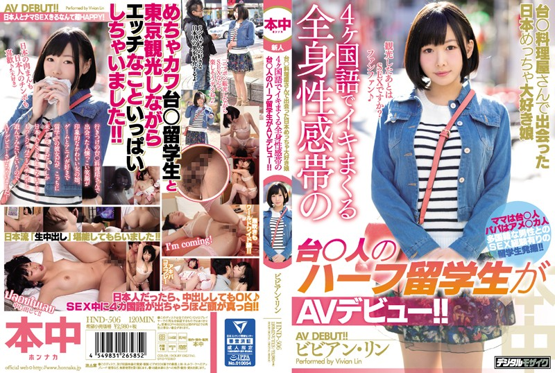 HND-506 We Met This Half-Taiwanese Exchange S*****t With A Full Body Erogenous Zone At A Taiwanese Restaurant Who Loves Japan And Can Cum In 4 Different Languages And Now She's Making Her AV Debut!! Rin Vivian